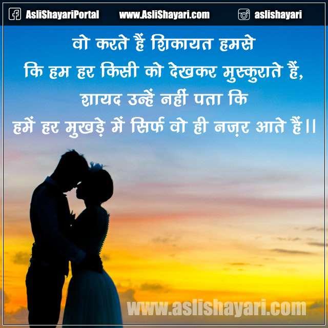 har mukhde mein romantic shayari