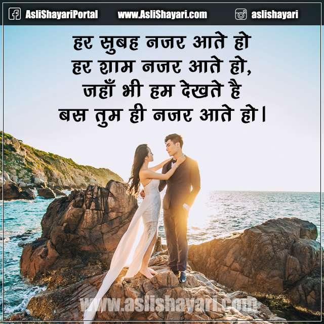 hindi shayari tum nazar aate ho