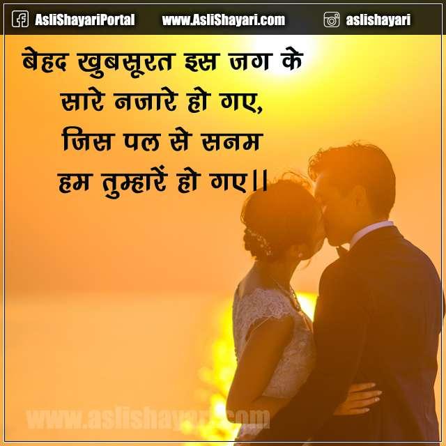hum tumhaare ho gaye hindi shayari