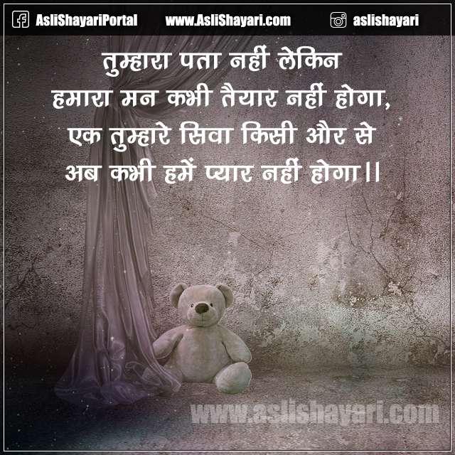 humein kabhi pyar nahi hoga sad shayari