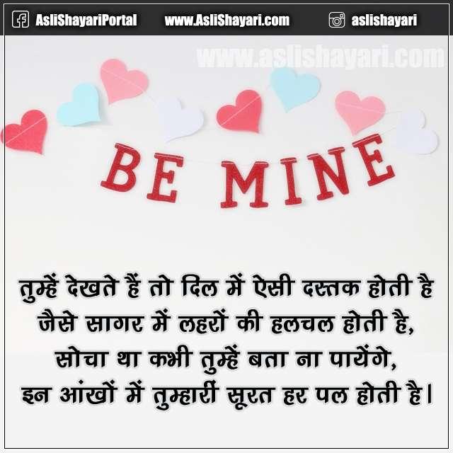 love shayari aankhon mein tumhari soorat