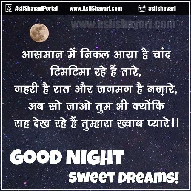 Good Night Shayari Top 2019 Hindi Shubh Raatri Sweet Dreams Shayri
