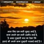 phir ek nayi subah aai hai morning shayari