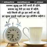 Subah ki pehli Good Morning