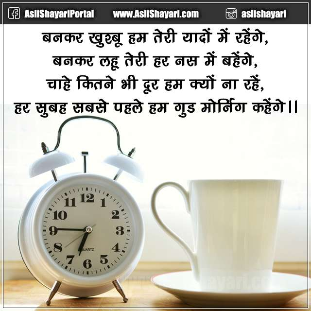 subah ki pehli good morning shayari