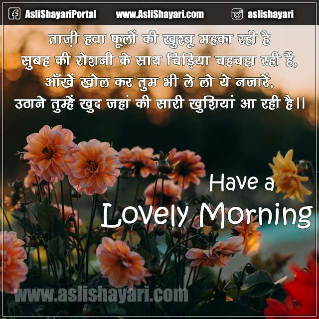 Good Morning Shayari Hindi Subah Shubh Prabhat Shayri